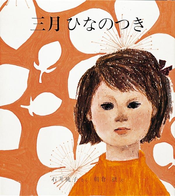 絵本「三月ひなのつき」の表紙