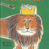 絵本「ジオジオのかんむり」の表紙