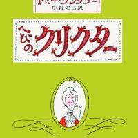 絵本「へびのクリクター」の表紙