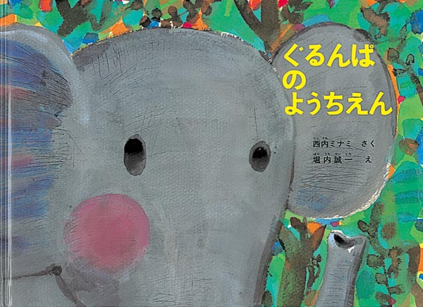 絵本「ぐるんぱのようちえん」の表紙