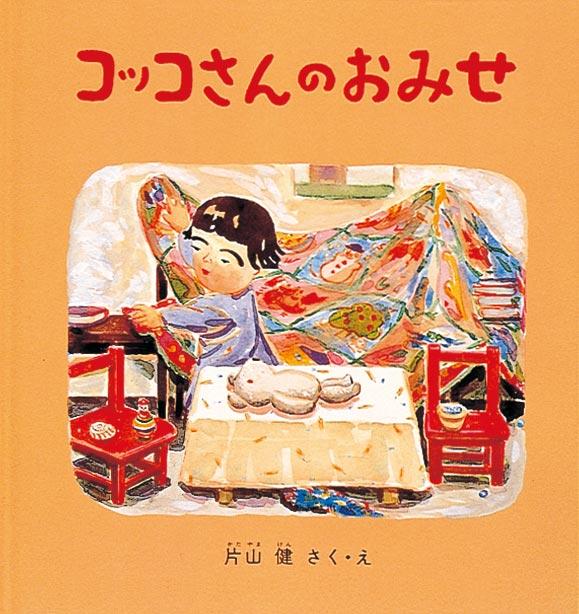 絵本「コッコさんのおみせ」の表紙