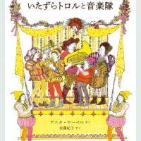 絵本「いたずらトロルと音楽隊」の表紙
