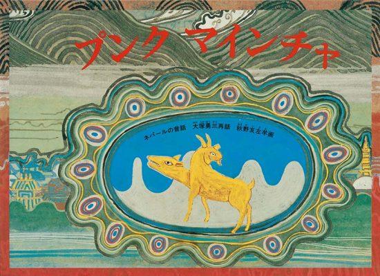 絵本「プンクマインチャ」の表紙