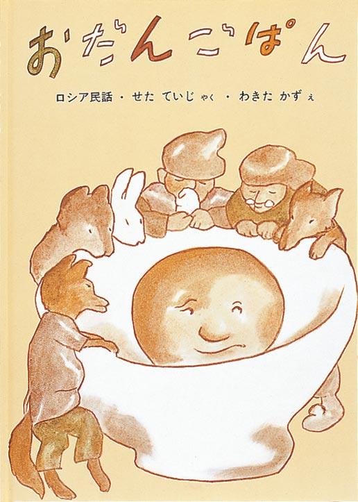 絵本「おだんごぱん」の表紙