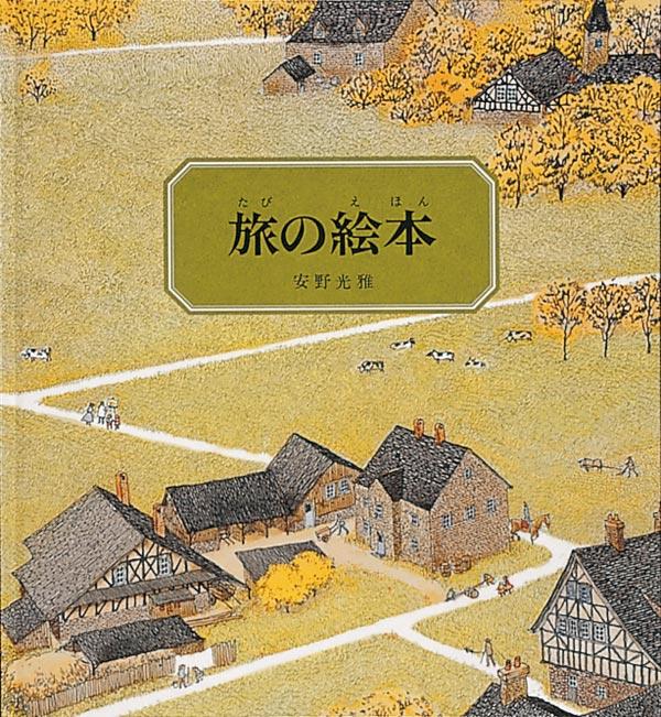 絵本「旅の絵本」の表紙