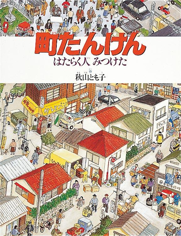 絵本「町たんけん はたらく人みつけた」の表紙