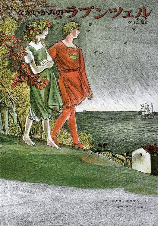 絵本「ながいかみのラプンツェル」の表紙
