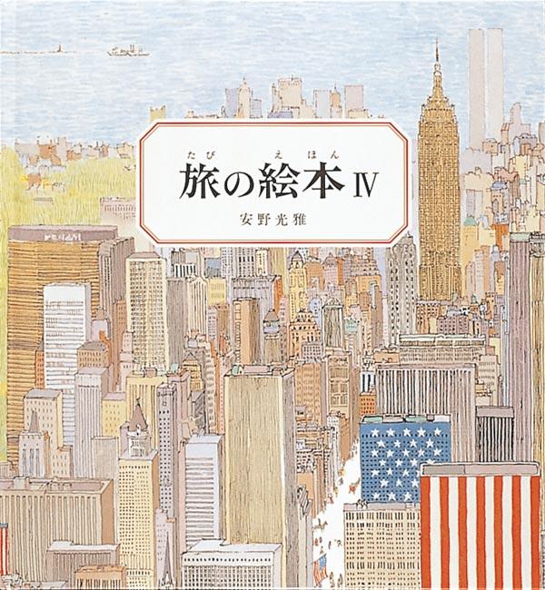 絵本「旅の絵本Ⅳ」の表紙