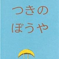 絵本「つきのぼうや」の表紙