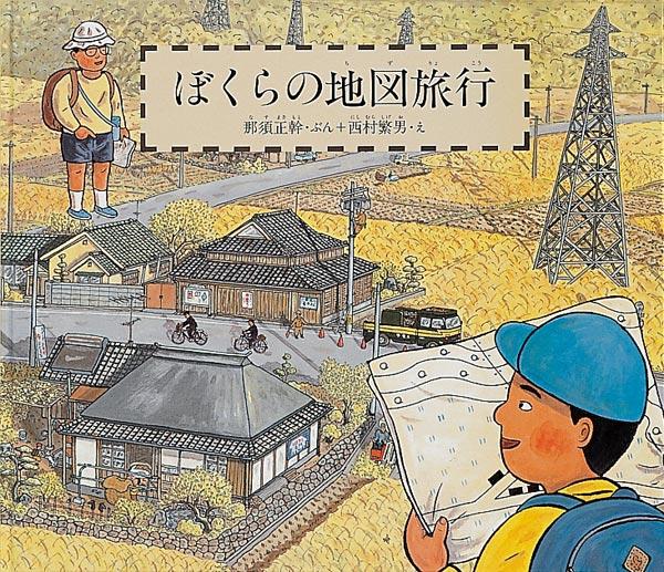 絵本「ぼくらの地図旅行」の表紙