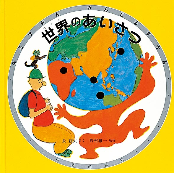 絵本「世界のあいさつ」の表紙