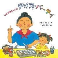 絵本「ばばばあちゃんの アイス・パーティ」の表紙