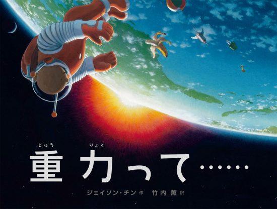 絵本「重力って……」の表紙