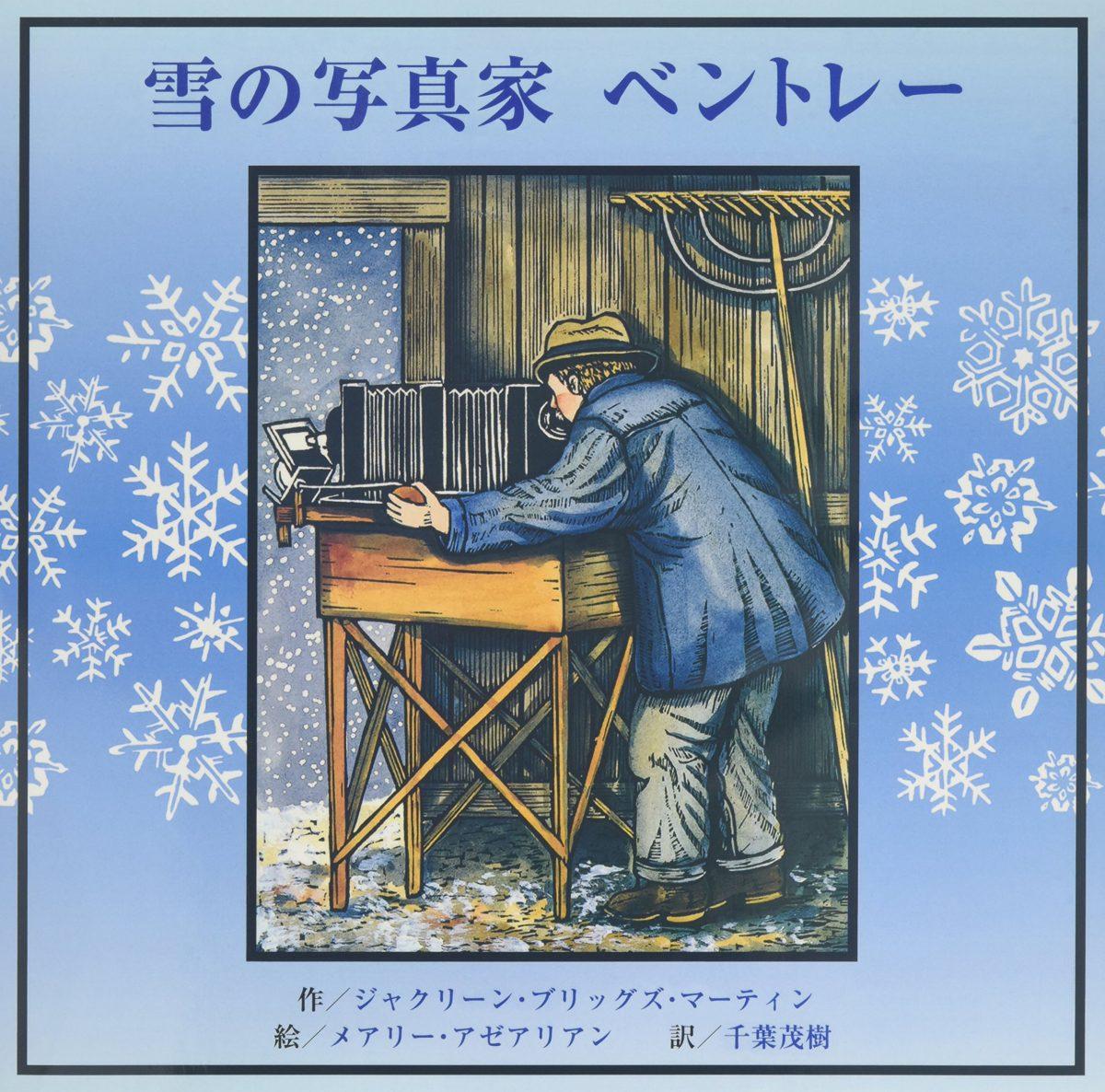絵本「雪の写真家 ベントレー」の表紙