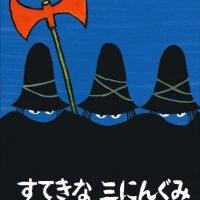 絵本「すてきな三にんぐみ」の表紙