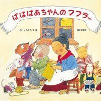 絵本「ばばばあちゃんのマフラー」の表紙