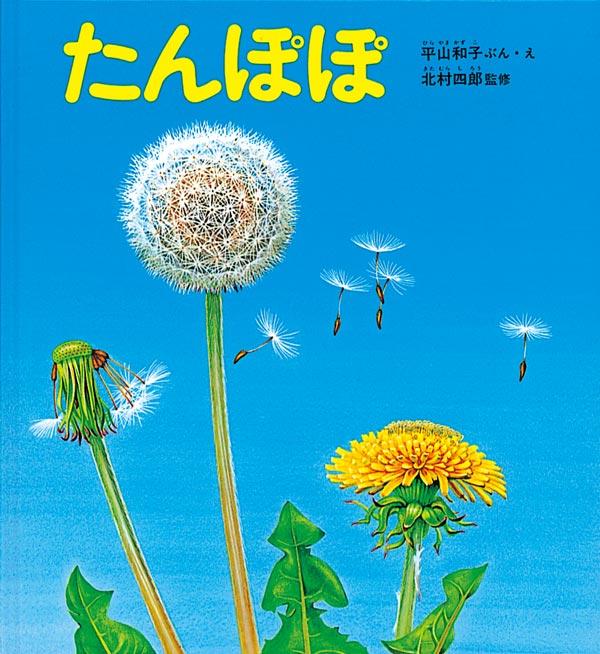 絵本「たんぽぽ」の表紙