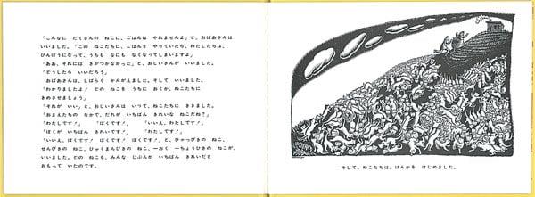 絵本「100まんびきのねこ」の一コマ