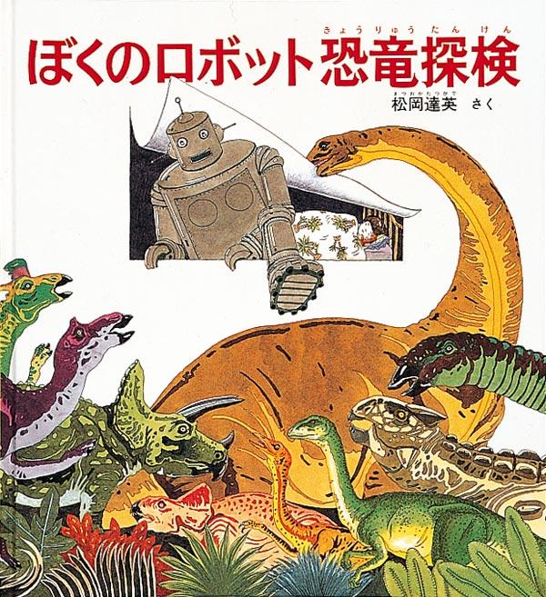 絵本「ぼくのロボット恐竜探検」の表紙