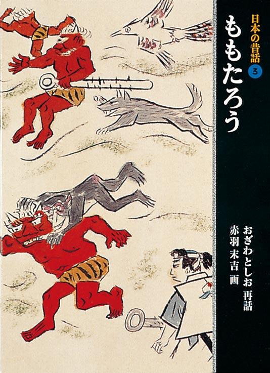 絵本「日本の昔話③ ももたろう」の表紙