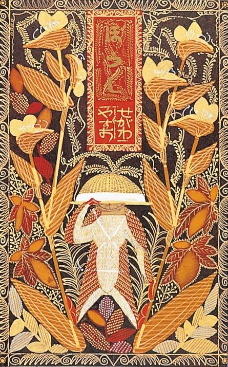 絵本「ぼうし」の表紙