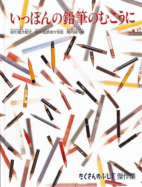 絵本「いっぽんの鉛筆のむこうに」の表紙