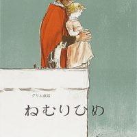 絵本「ねむりひめ」の表紙