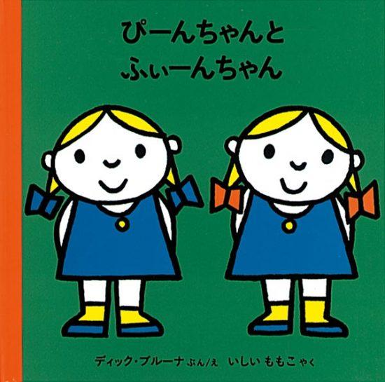絵本「ぴーんちゃんとふぃーんちゃん」の表紙