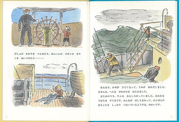 絵本「チムとゆうかんなせんちょうさん」の一コマ