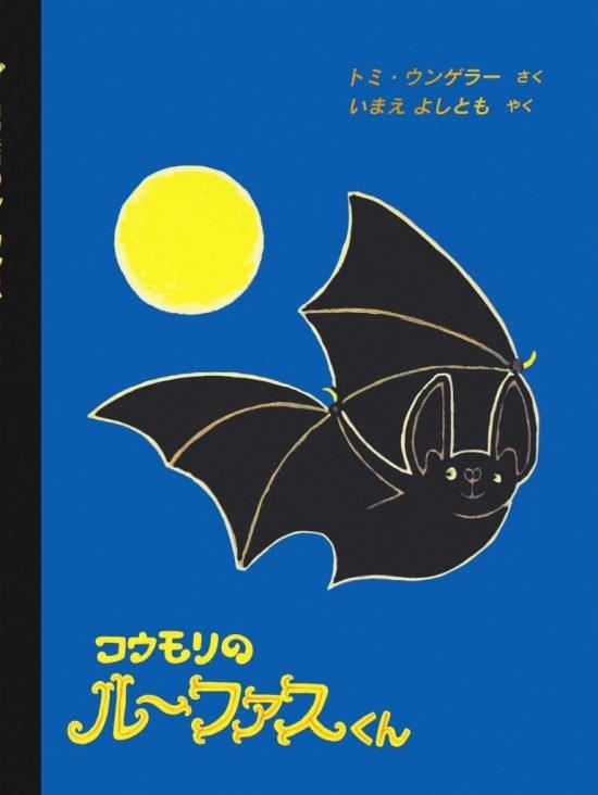 絵本「コウモリのルーファスくん」の表紙