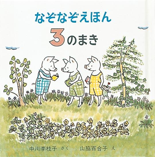 絵本「なぞなぞえほん 3のまき」の表紙
