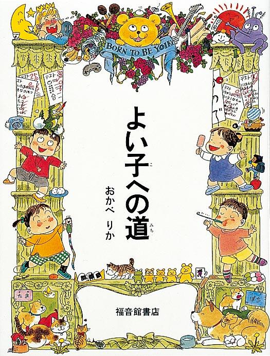 絵本「よい子への道」の表紙