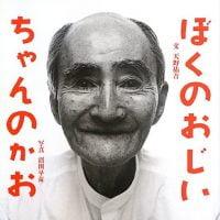 絵本「ぼくのおじいちゃんのかお」の表紙