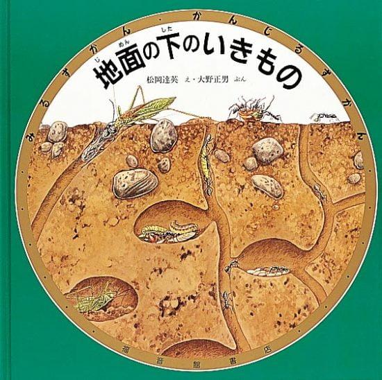 絵本「地面の下のいきもの」の表紙