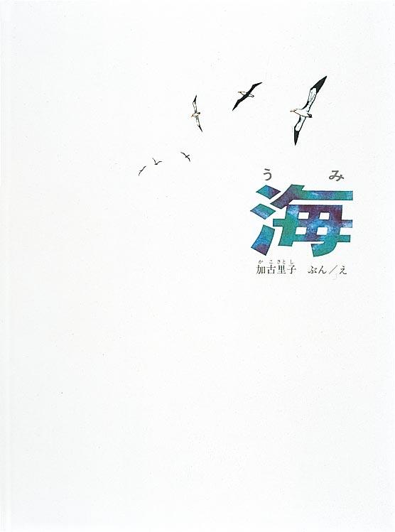 絵本「海」の表紙
