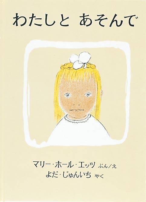 絵本「わたしとあそんで」の表紙