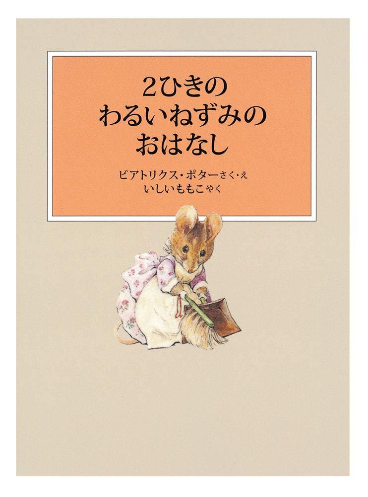 絵本「2ひきのわるいねずみのおはなし」の表紙