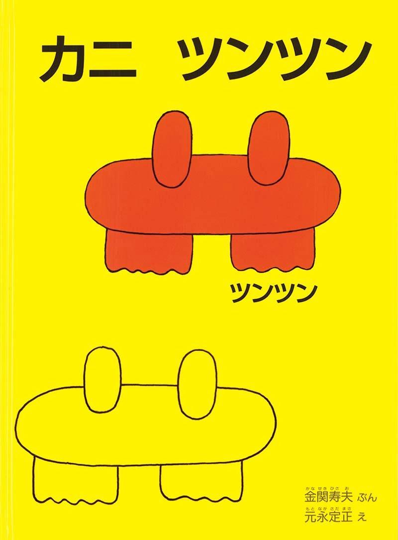 絵本「カニ ツンツン」の表紙