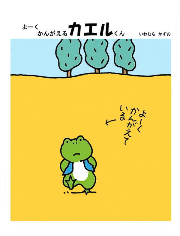 絵本「よーく かんがえるカエルくん」の表紙