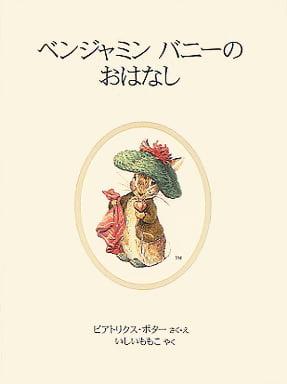 絵本「ベンジャミンバニーのおはなし」の表紙