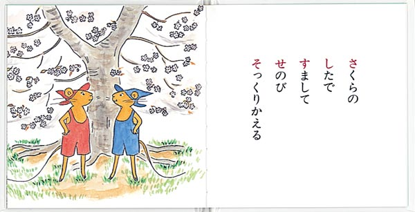 絵本「ぐりとぐらのあいうえお」の一コマ2
