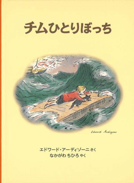 絵本「チムひとりぼっち」の表紙