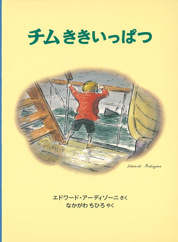 絵本「チムききいっぱつ」の表紙
