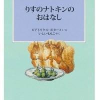 絵本「りすのナトキンのおはなし」の表紙