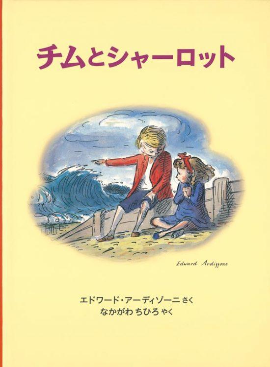 絵本「チムとシャーロット」の表紙