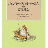 絵本「ジェレミー・フィッシャーどんのおはなし」の表紙
