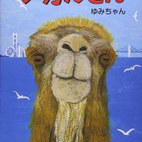 絵本「ツガルさん」の表紙