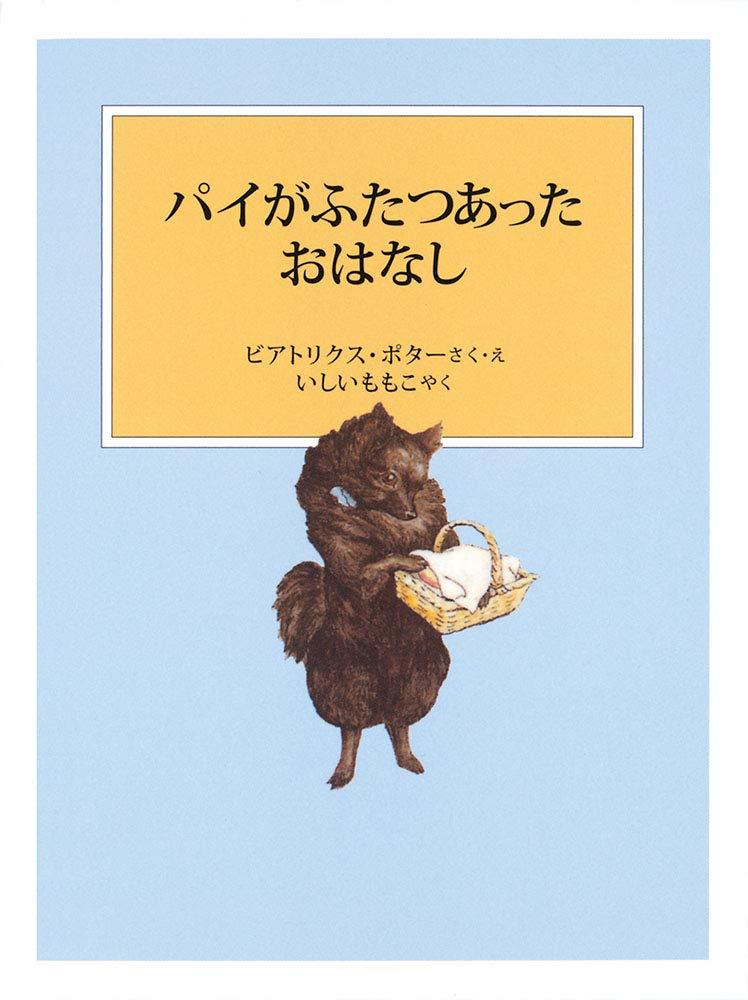 絵本「パイがふたつあったおはなし」の表紙