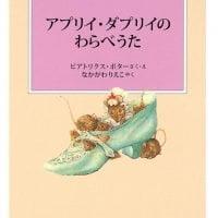 絵本「アプリイ・ダプリイのわらべうた」の表紙
