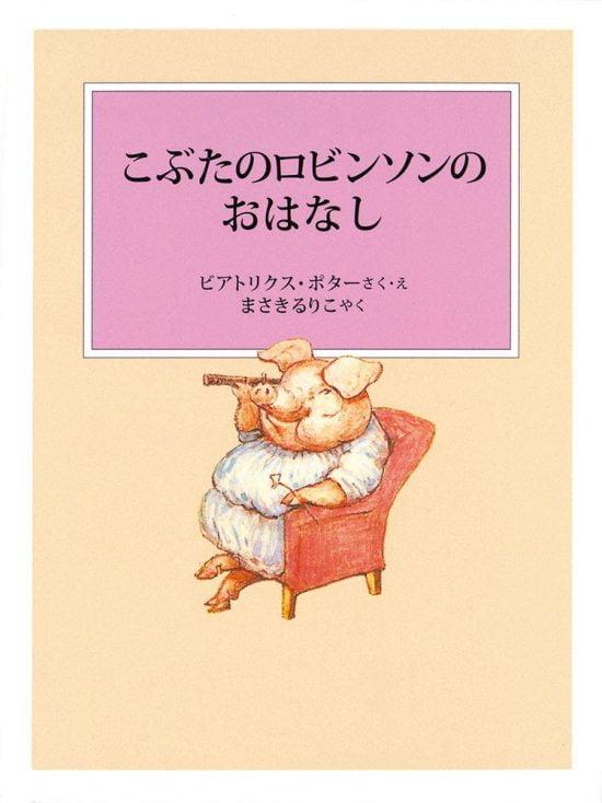 絵本「こぶたのロビンソンのおはなし」の表紙